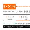 「HCD-Net 第4期認定人間中心設計専門家の受験者向け説明会」の記事画像