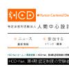 「HCD-Net、第4期 人間中心設計専門家認定制度の受験者募集を12月20日から開始」の記事画像