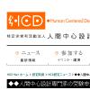 「第4期 人間中心設計専門家の受験申込 受付中!」の記事画像
