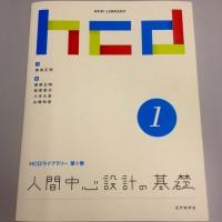 「人間中心設計の基礎、刊行」の記事画像