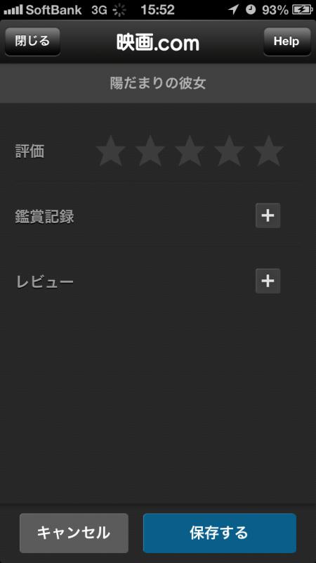 映画.comレビュー画面