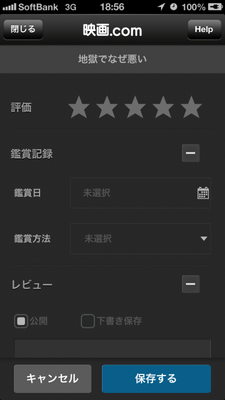 映画.comレビュー