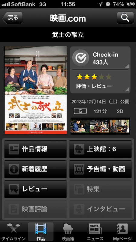 映画.comアプリ