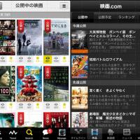 「勝手にUX評価: 映画アプリ編」の記事画像