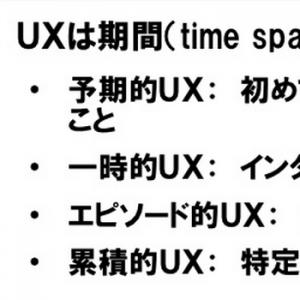 「UXの、3つのキーポイント」の記事画像