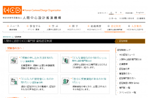 人間中心設計専門家 資格認定制度のページ