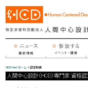 「HCD-Net認定人間中心設計専門家およびスペシャリストの認定試験」の記事画像