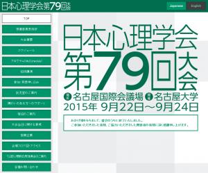 日本心理学会第79回大会のウェブサイト