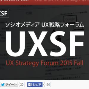 「UXの計測・分析・活用を学べるイベント、10/7-8に開催」の記事画像