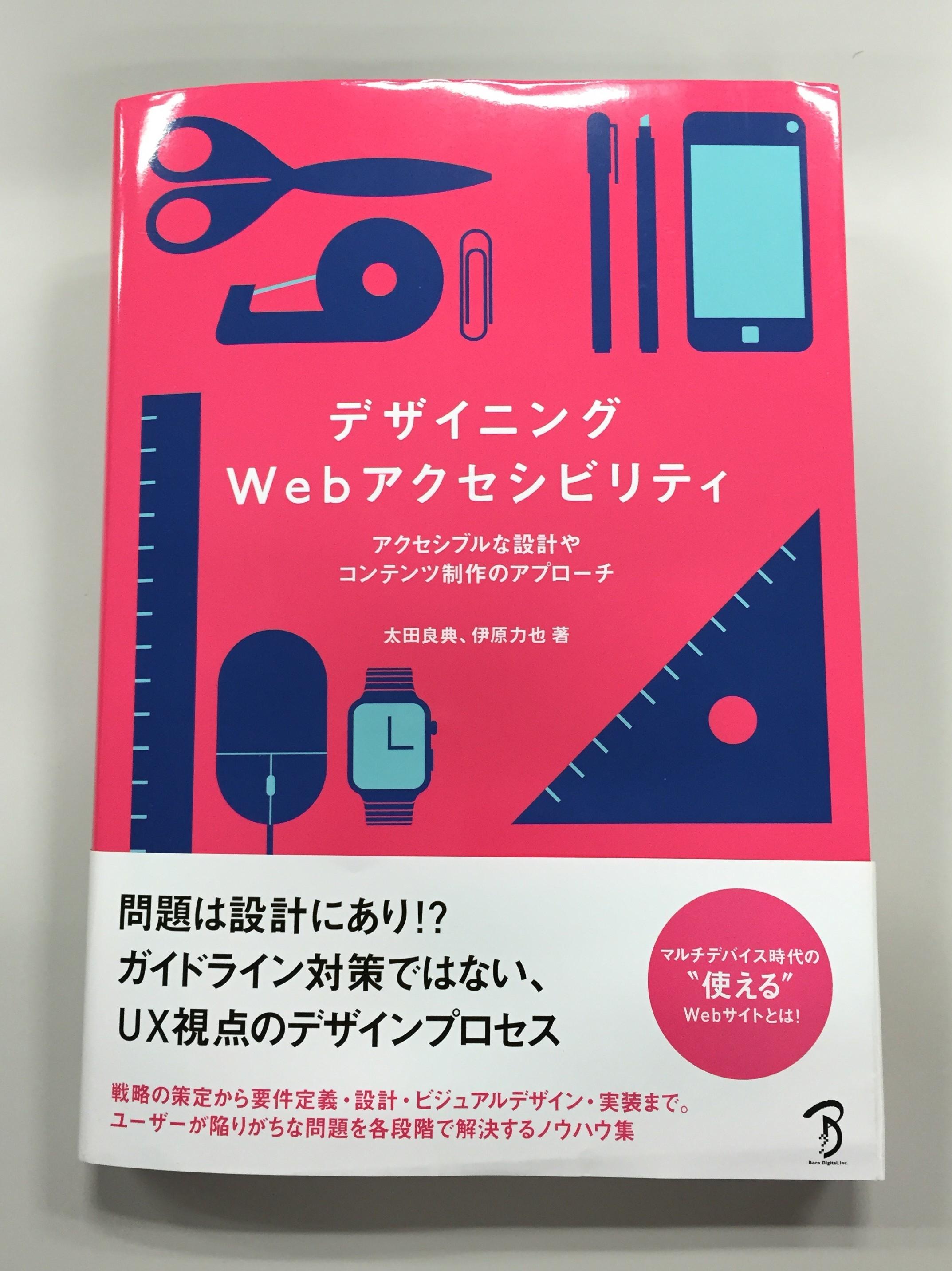 『デザイニングWebアクセシビリティ』の書影