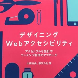 「実は、ユニバーサルなユーザビリティの解説本:『デザイニングWebアクセシビリティ』」の記事画像