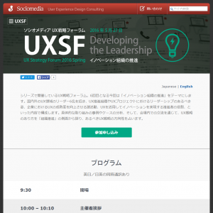 UXSF 2016 Spring