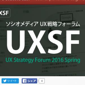 「UXを推進する組織について学べるイベント、5月27日に開催」の記事画像