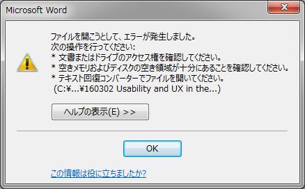 Microsoft Word: ファイルを開こうとして、エラーが発生しました