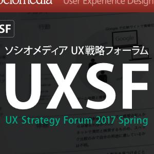 「UXを企業戦略の中核に据えるリーダー像を探るイベント、4月26日に開催」の記事画像