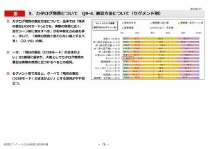 カタログ燃費について 表記方法について(セグメント別)