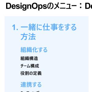 「DesignOpsの基礎」の記事画像