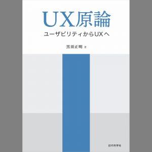 「『UX原論』の刊行」の記事画像