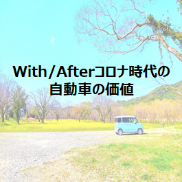 「With/Afterコロナ時代で変わる自動車の価値」の記事画像