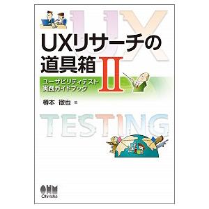 「『UXリサーチの道具箱Ⅱ』のご紹介」の記事画像