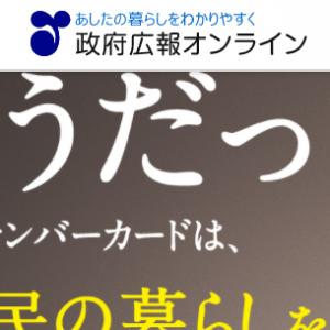「政府広報ポータルサイトのユーザビリティ」の記事画像